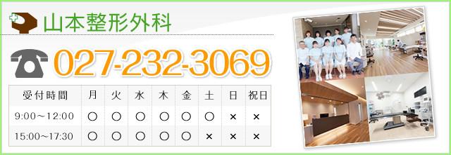 山本整形外科 お問い合わせは・・・『ホームページを見た』とお伝え下さい。 電話番号:027-232-3069